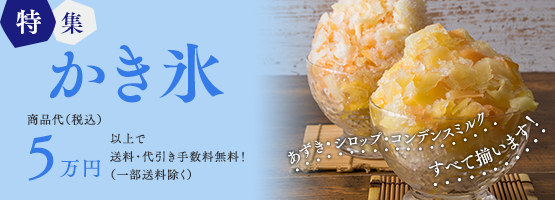 かき氷、商品代税込み5万円以上で送料、代引き手数料無料(一部送料除く)